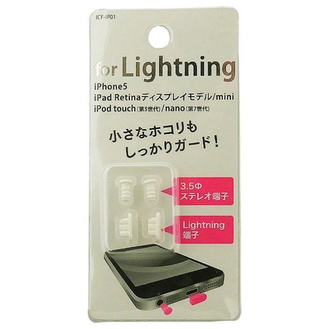 iPhone用イヤホン、Lightningキャップ